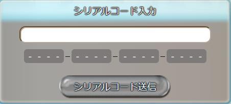 シリアルコードの入力画面