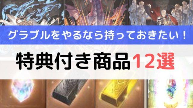【グラブル】お得な特典付き商品はコレ!おすすめ12選!【最新版】
