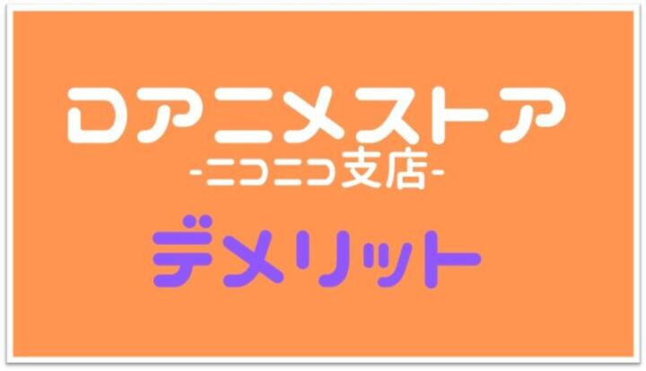 dアニメストア ニコニコ支店のデメリット