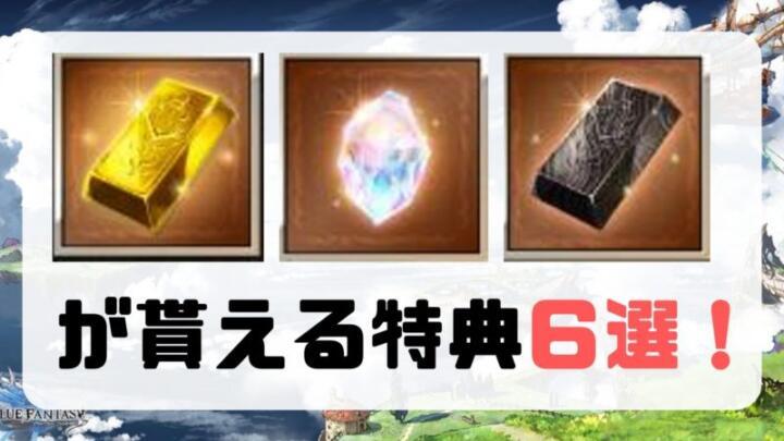 【グラブル】ヒヒイロカネ・ダマスカス・金剛晶が特典で付く商品6選!