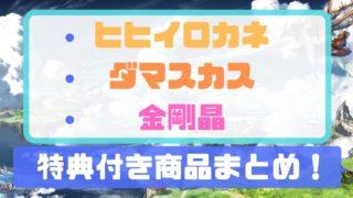 【グラブル】ヒヒイロカネ・ダマスカス・金剛晶が特典付きの商品はこの4つ!