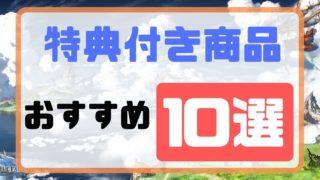 【グラブル】お得な特典付き商品はコレ!おすすめ10選!【最新版】