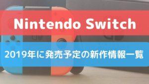 【2019年】Switch 新作ゲーム発売日一覧とおすすめソフト!