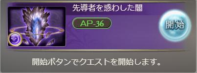 共闘クエストEX1-3「先導者を惑わした闇」