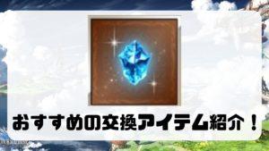 【グラブル】蒼光の輝石と交換するならコレがおすすめ!107個から厳選!