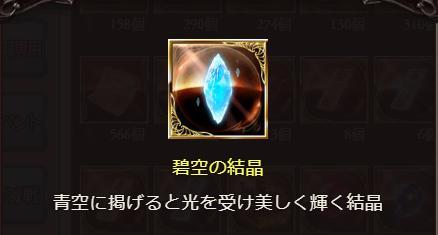 碧空の結晶