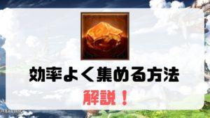 【グラブル】紅黄石を一番効率よく集める方法を解説!
