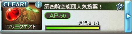 第四騎空挺団人気投票!