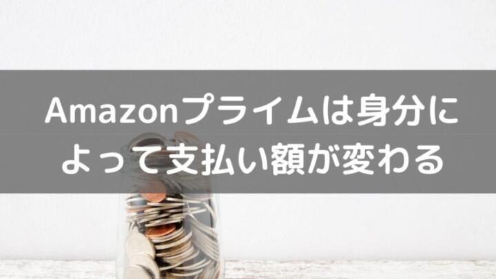 Amazonプライムは身分によって支払い額が変わる