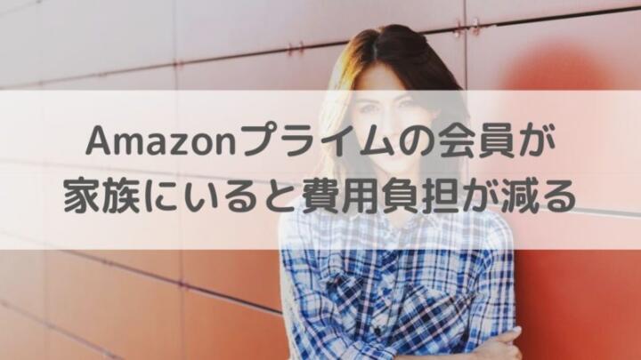 Amazonプライムの会員が家族にいると費用負担が減る