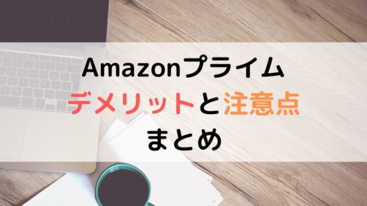 Amazonプライムのデメリットと注意点まとめ