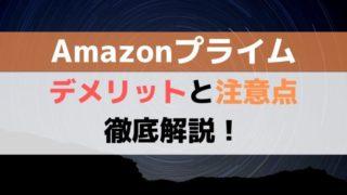 Amazonプライムのデメリットと注意点を解説!