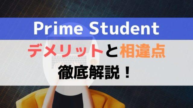 Amazonプライムの学生プラン|デメリットと相違点を4つ解説!