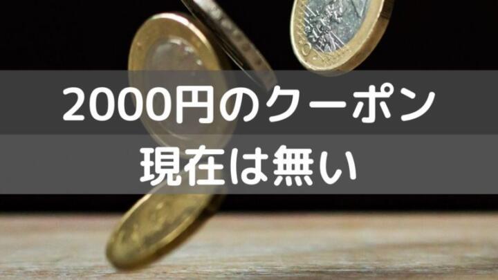 有料会員登録の2000円のクーポンは現在は無い