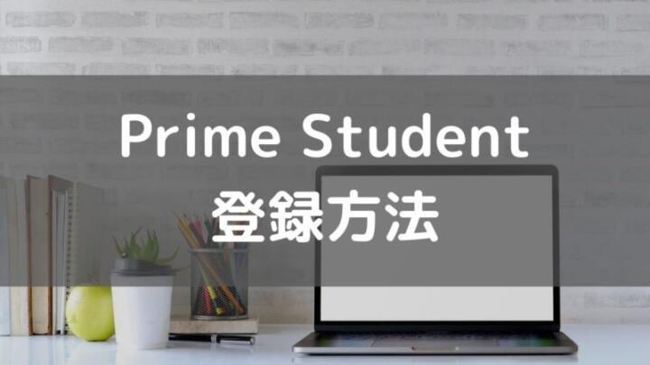 Prime Student(プライムスチューデント)の登録方法