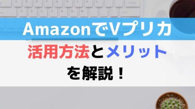 AmazonでVプリカを活用する方法とメリットについて解説します!