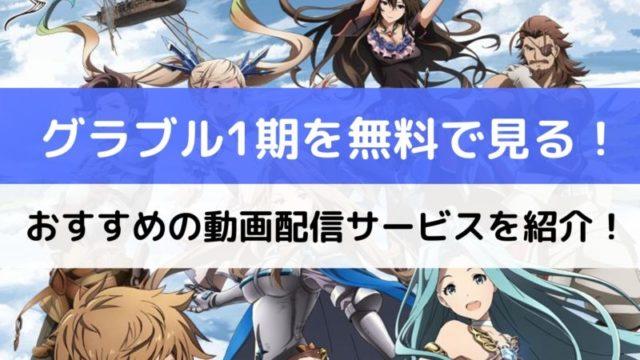 【グラブル】アニメを無料で見る!おすすめの動画配信サービスを紹介!