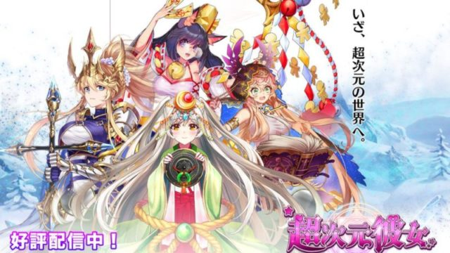 超次元彼女: 神姫放置の幻想楽園の画像
