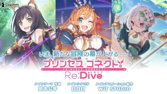 プリンセスコネクト!Re:Diveの画像