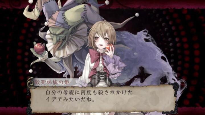 致死林檎の姫