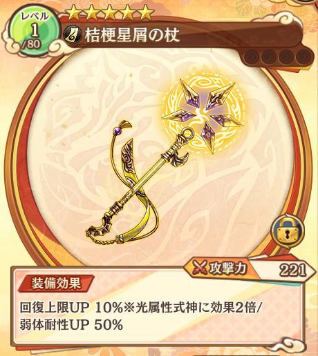 ☆5武器「桔梗星屑の杖」