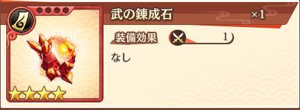 武の錬成石
