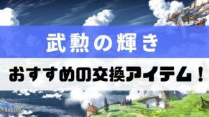 【グラブル】武勲の輝きと交換するならコレがおすすめ!80個から厳選!