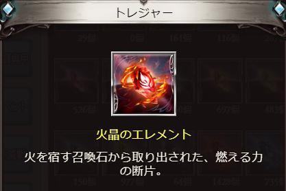 火晶のエレメント