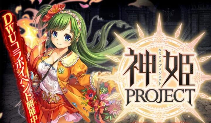 プロジェクト 18 姫 神 【神姫プロジェクト(神プロ)】風パの強化をしようと一念発起!!そして始まるベトールちゃん狩りの日々・・・。
