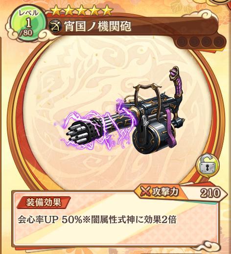 宵国ノ機関砲