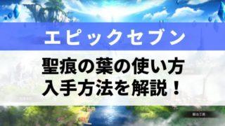 【エピックセブン】聖痕の葉の効率的な使い方と入手方法を解説!