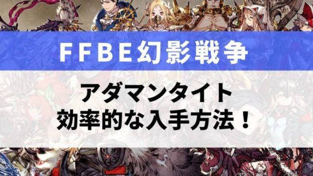 FFBE幻影戦争|アダマンタイトの効率的にサクッと集める方法!