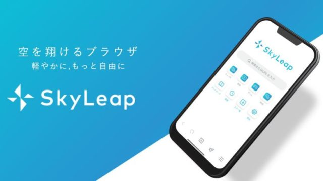 【グラブル】推奨ブラウザSkyLeapのDMM版導入方法と使い方について解説!