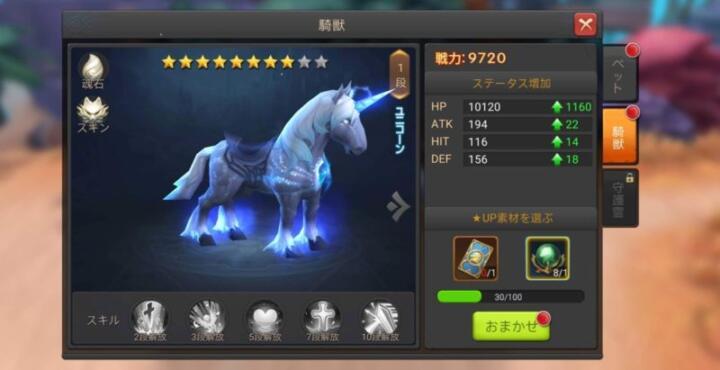 ルミナスフォレスト 騎獣