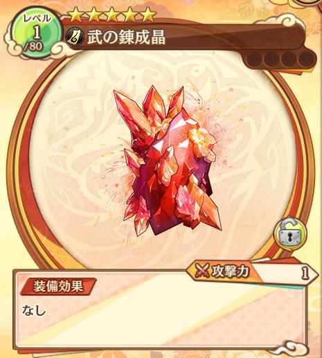 武の錬成晶の画像