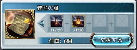 サイドストーリーでの覇者の証の画像