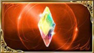 グラブルの虹星晶を効率よく集める方法