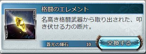 格闘のエレメントの交換画像