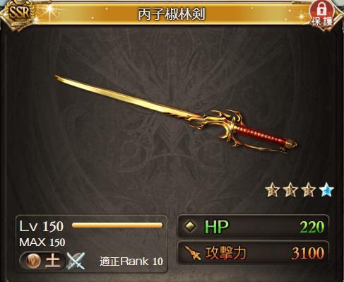 丙子椒林剣の画像