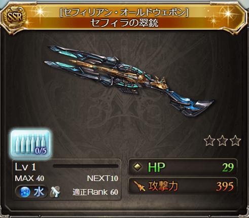 セフィラの翠銃の画像