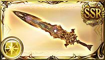 七星剣の画像