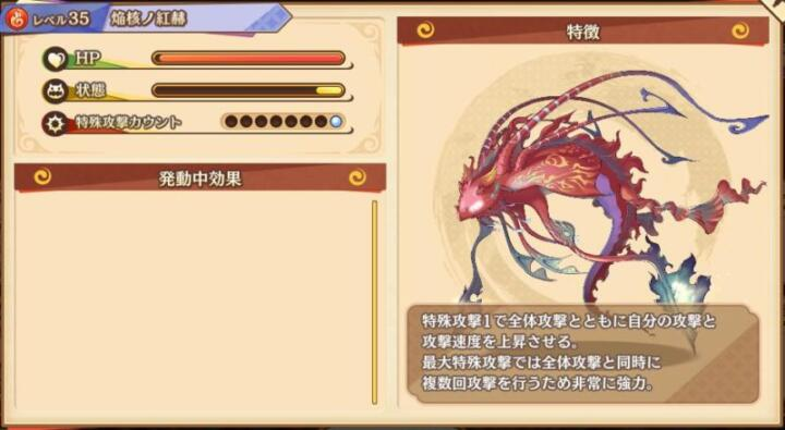 焔核ノ紅赫の画像