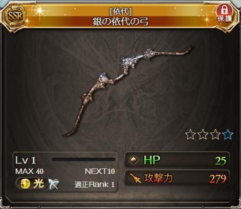 銀の依代の弓の画像