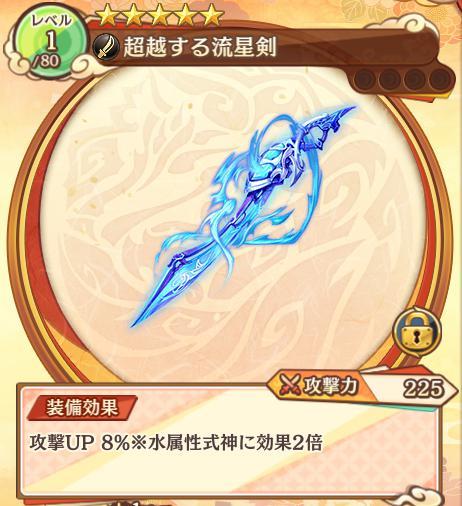 超越する流星剣の画像