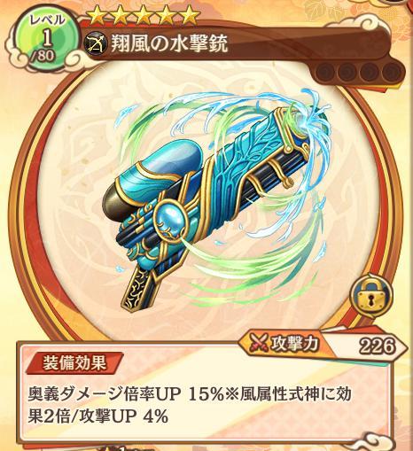 翔風の水撃銃の画像