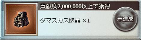 イベント報酬のダマスカス骸晶