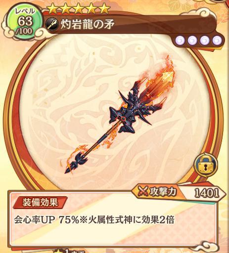 灼岩龍の矛の画像