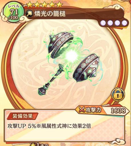 燐光の籠槌の画像