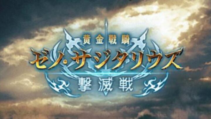 【グラブル】ゼノ・サジタリウス撃滅戦の攻略法!