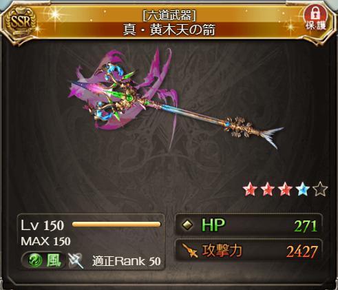 真・黄木天の箭の画像